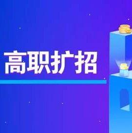 云南省2020年高职扩招录取结果查询考生须知来了!这两点要注意
