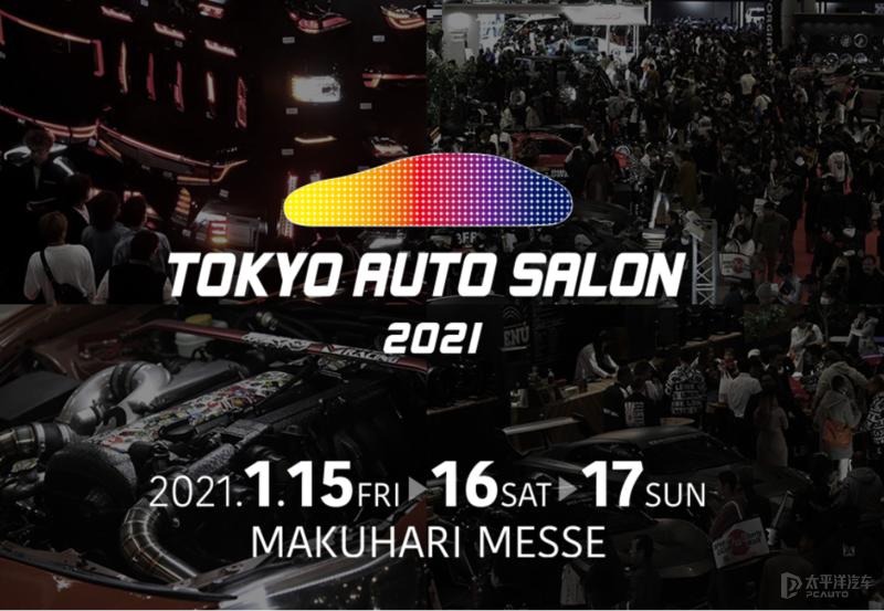 12月1日预售门票 东京汽车沙龙将于明年1月15开幕