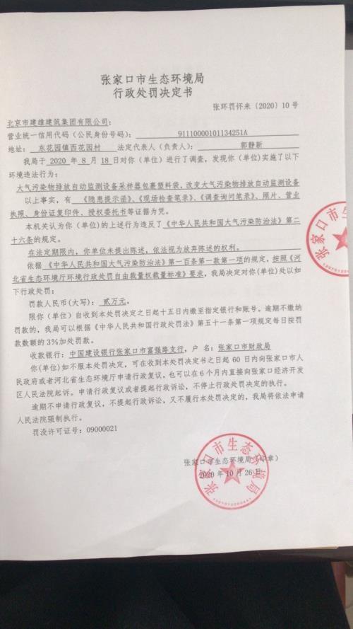 张家口市生态环境局行政处罚决定书(张环罚怀来[2020]10号)
