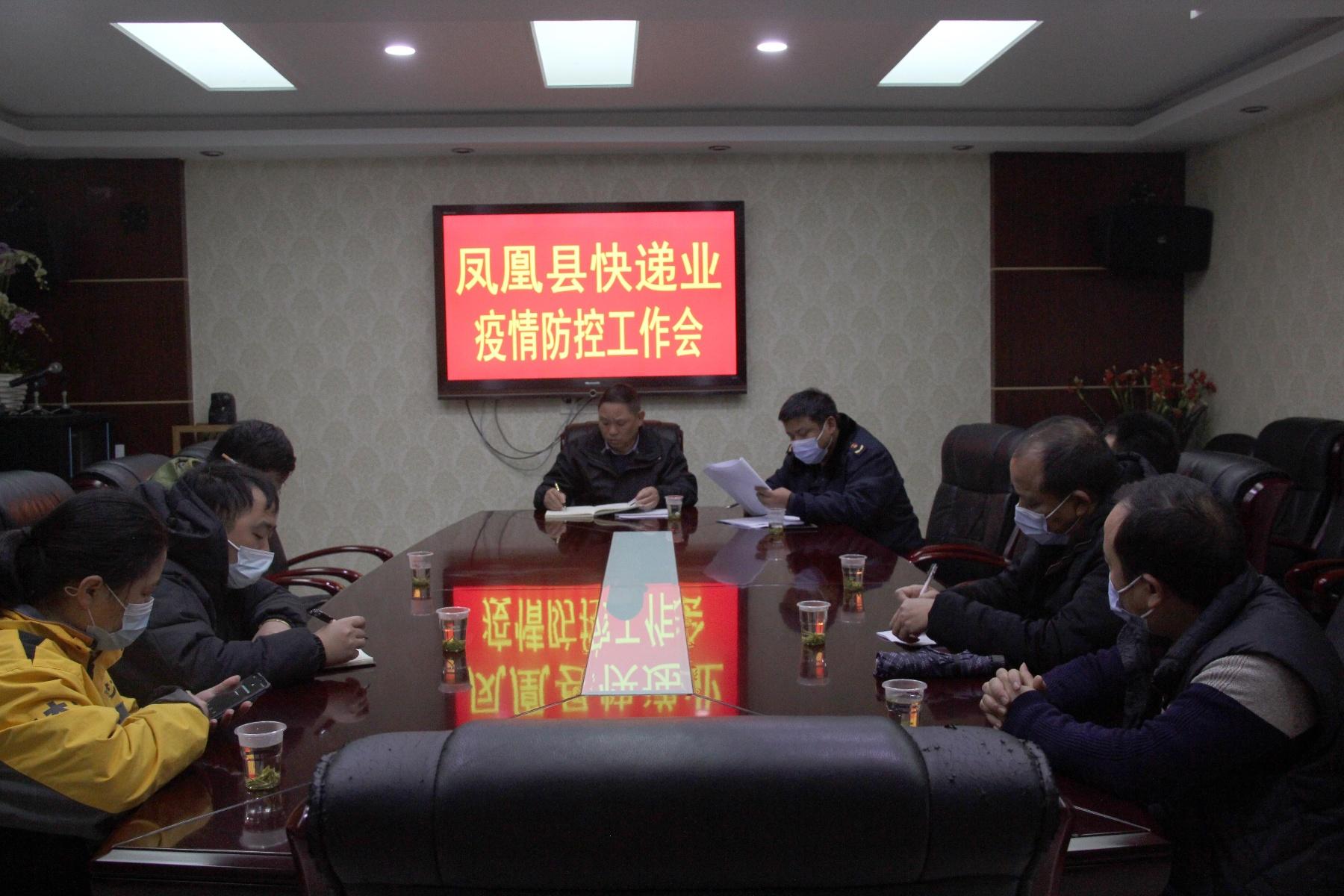 凤凰县加强快递行业疫情防控工作