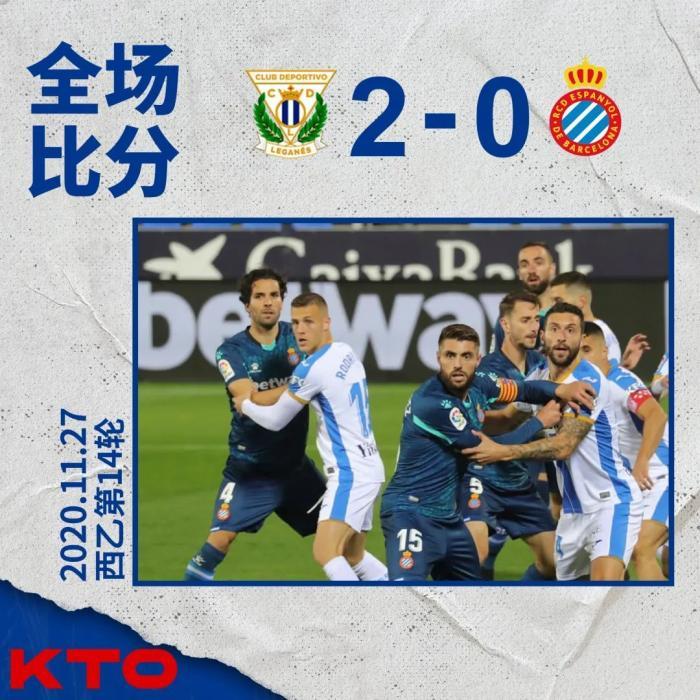 西班牙人10人作战0:2完败莱加内斯 武磊替补登场
