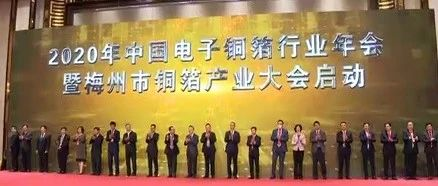 2020年中国电子铜箔行业年会暨梅州市铜箔产业大会 聚焦铜箔产业 共促苏区振兴