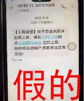 @个体工商户和企业主  收到这样子的短信,一定要注意了!——湘潭县市场监督管理局风险提示