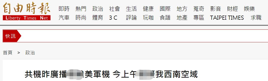 绿媒:解放军军机今天一早出现在台西南空域