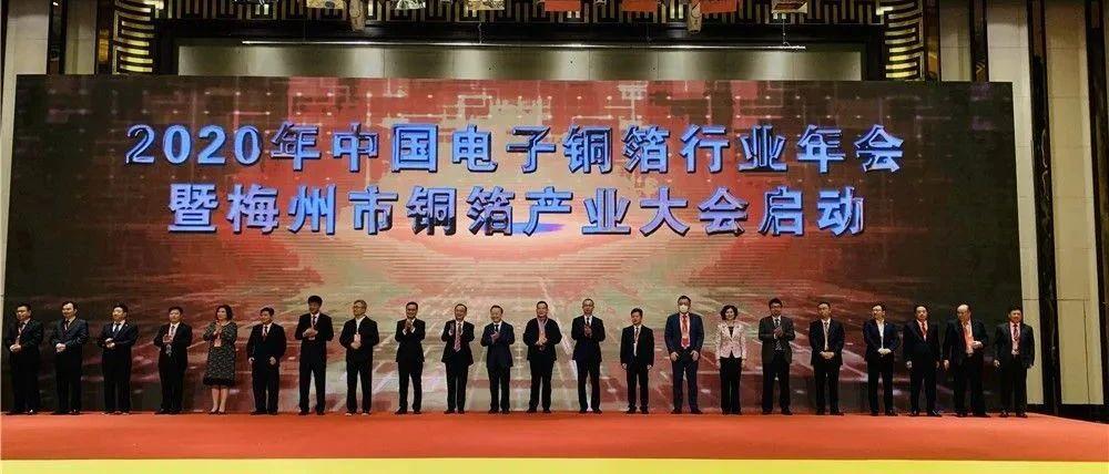 聚焦铜箔产业 共促苏区振兴丨2020年中国电子铜箔行业年会暨梅州市铜箔产业大会开幕