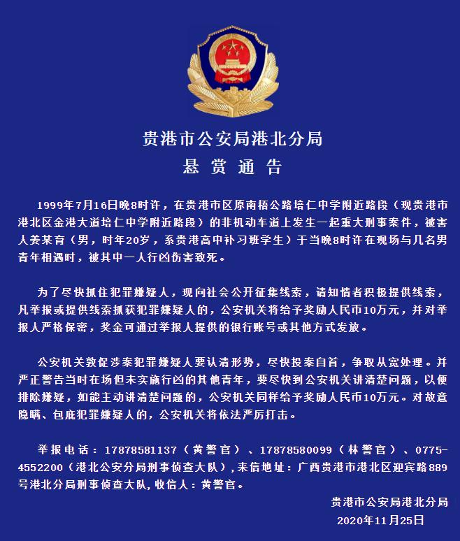 悬赏10万!补习班学生遭男青年行凶致死,广西警方征集线索