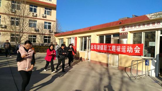 平谷区金海湖镇工会举办职工趣味运动会