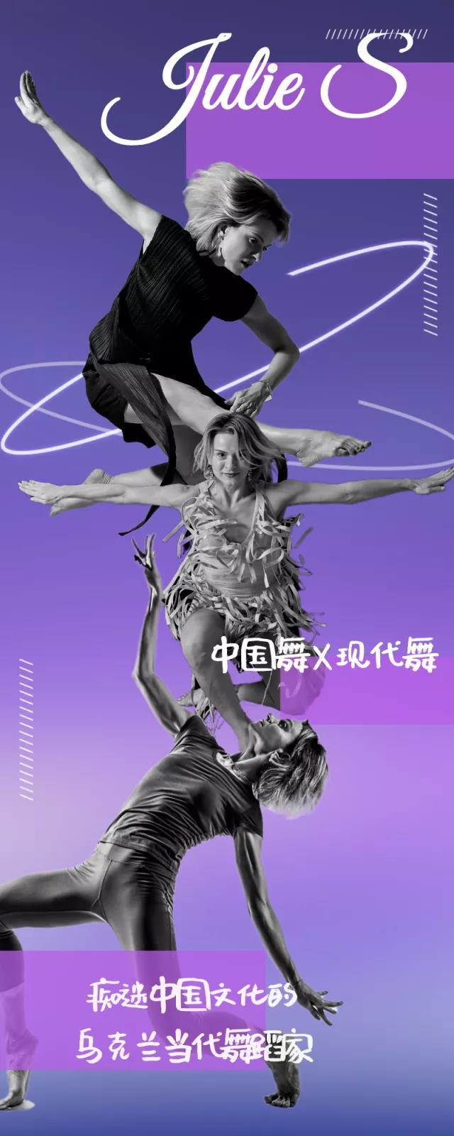 """乌克兰女舞者演绎申城""""舞极限"""",上海国际艺术节开创美育新载体,探索""""未来""""艺教模式"""