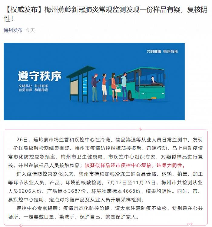 广东梅州:蕉岭一冷链物品样品核酸检测结果有疑,复核为阴性
