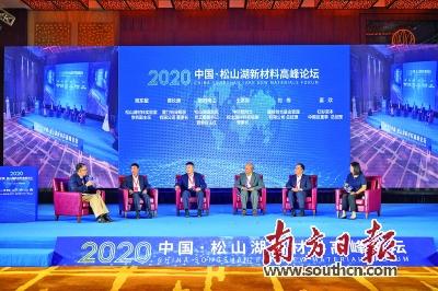 聚焦新材料发展 首届中国·松山湖新材料高峰论坛召开图片