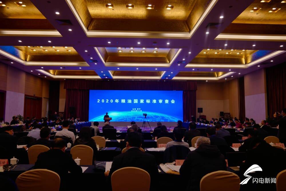 《牡丹籽油》等3项粮油产品国家标准审查会在山东济宁召开