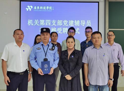 东莞松山湖普联警务室警长被聘为学校党建辅导员