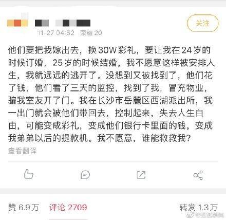 女子称被逼婚躲进派出所,长沙市妇联:没有逼婚 是普通家庭矛盾
