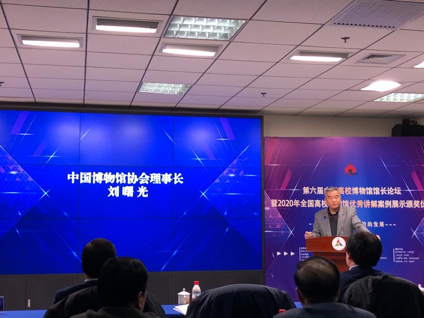 中国博物馆协会理事长刘曙光:高校博物馆是大学精神的标识