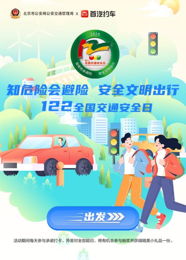 首汽约车12.2全国交通安全日预热答题活动上线,首日超1.5万司机参与