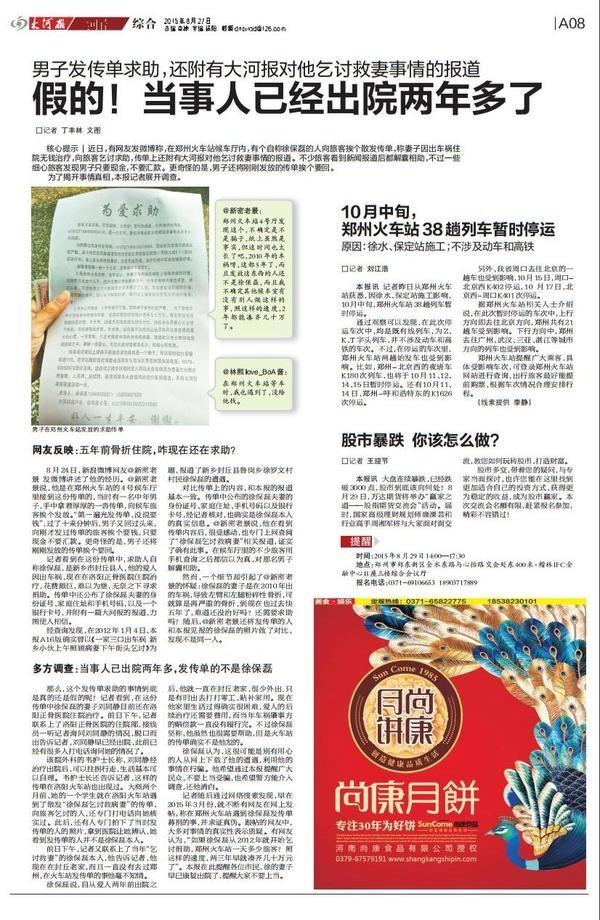 """注意!假冒""""徐保磊""""骗钱的人又出现了,就在郑州火车站候车大厅"""