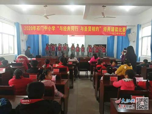 金溪县石门中小学举行经典诵读比赛(图)