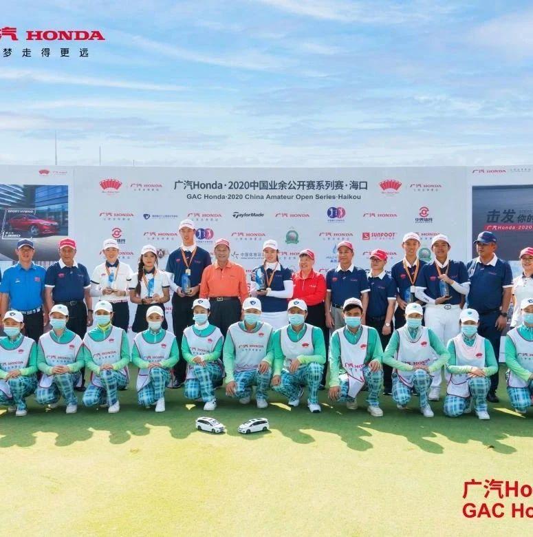 丁文一豪取2020中国业余公开赛系列赛年度三冠,张玥4杆优势问鼎女子组冠军