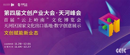 第四届文创产业大会天河峰会30日开幕