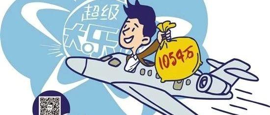 福星到!江苏人广州中体彩大乐透1054万