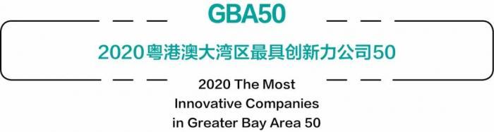 粤港澳大湾区最具创新力公司榜单:新零售与新消费TOP30