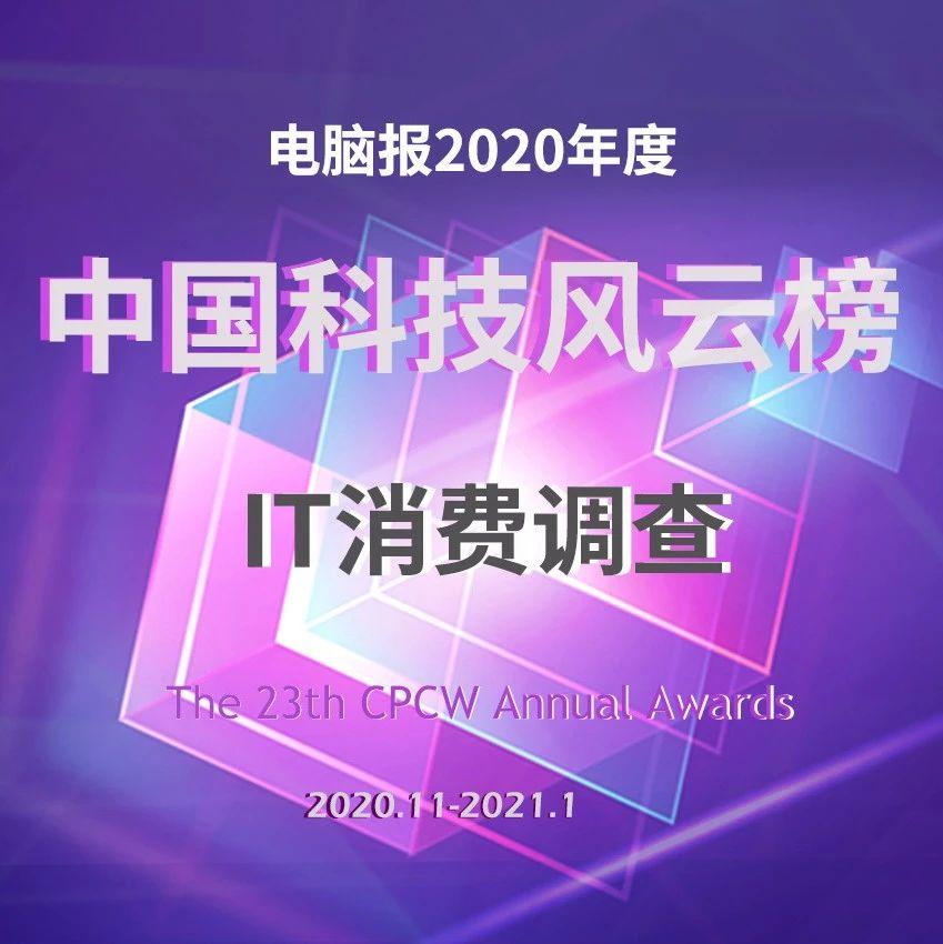 【有奖调查】2020年度中国科技风云榜IT消费调查正式启动,诚邀参与