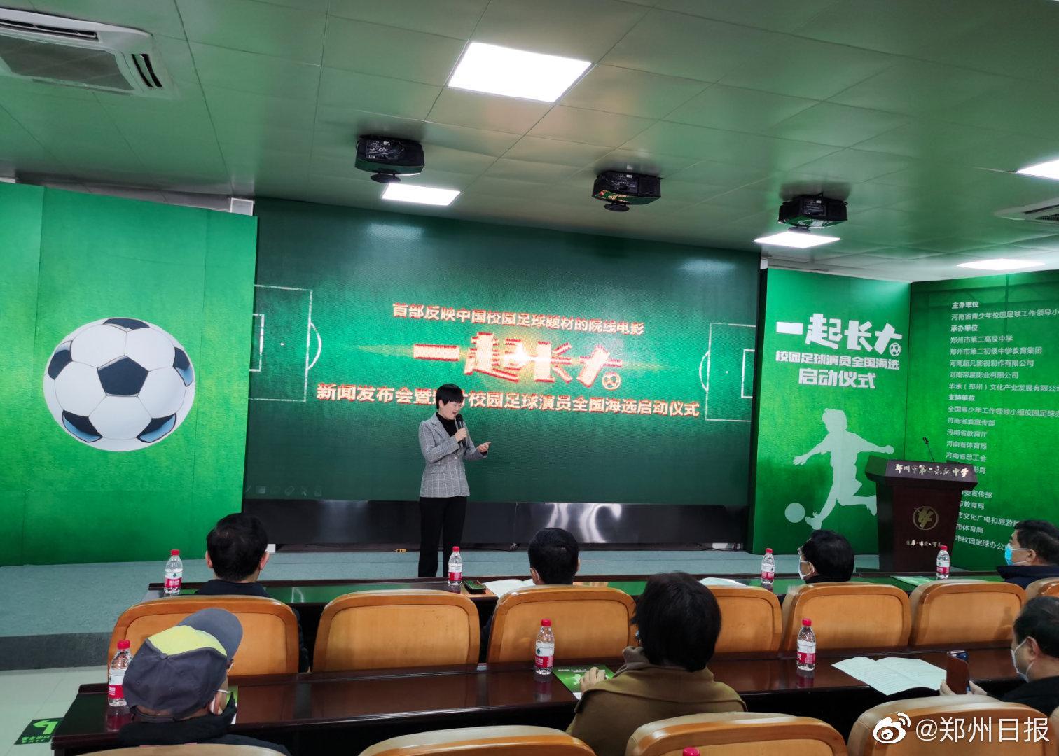 首部中国校园足球题材院线电影《一起长大》项目启动