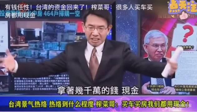 榨菜聪:全世界只有台湾股市再创新高