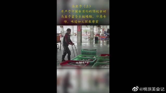 原产于中国台湾的的顶级食材,乌鱼子…………