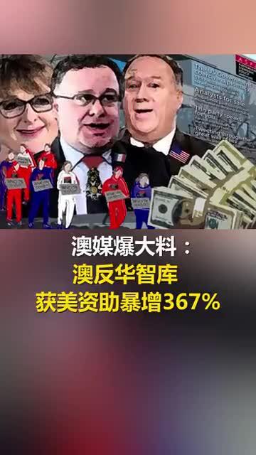 澳媒爆大料:澳反华智库获美资助暴增367%