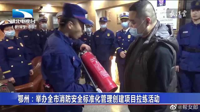 鄂州举办全市消防安全标准化管理创建项目拉练活动