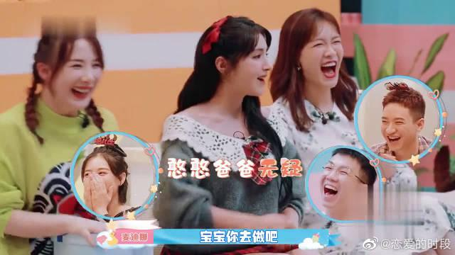 麦迪娜告诉丹尼尔:爸爸会生气的~ 姜潮拆台:爸爸永远不会生气!