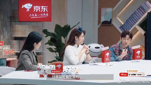 杨天真自曝给范冰冰做广告的谈判……