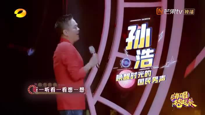 纯享:孙浩演唱《中华民族》国民男声红歌演唱唤醒时光