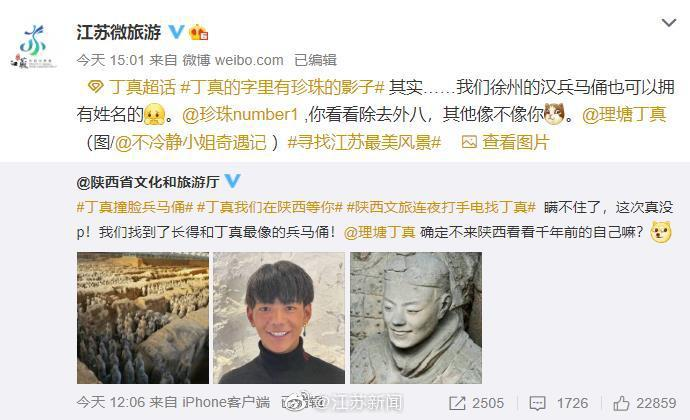 江苏在汉兵马俑里找到珍珠 欢迎丁真路过江苏的服务区