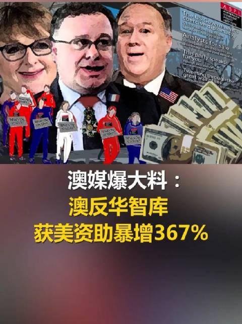 澳媒爆大料:澳大利亚反华智库获美资助暴增367%