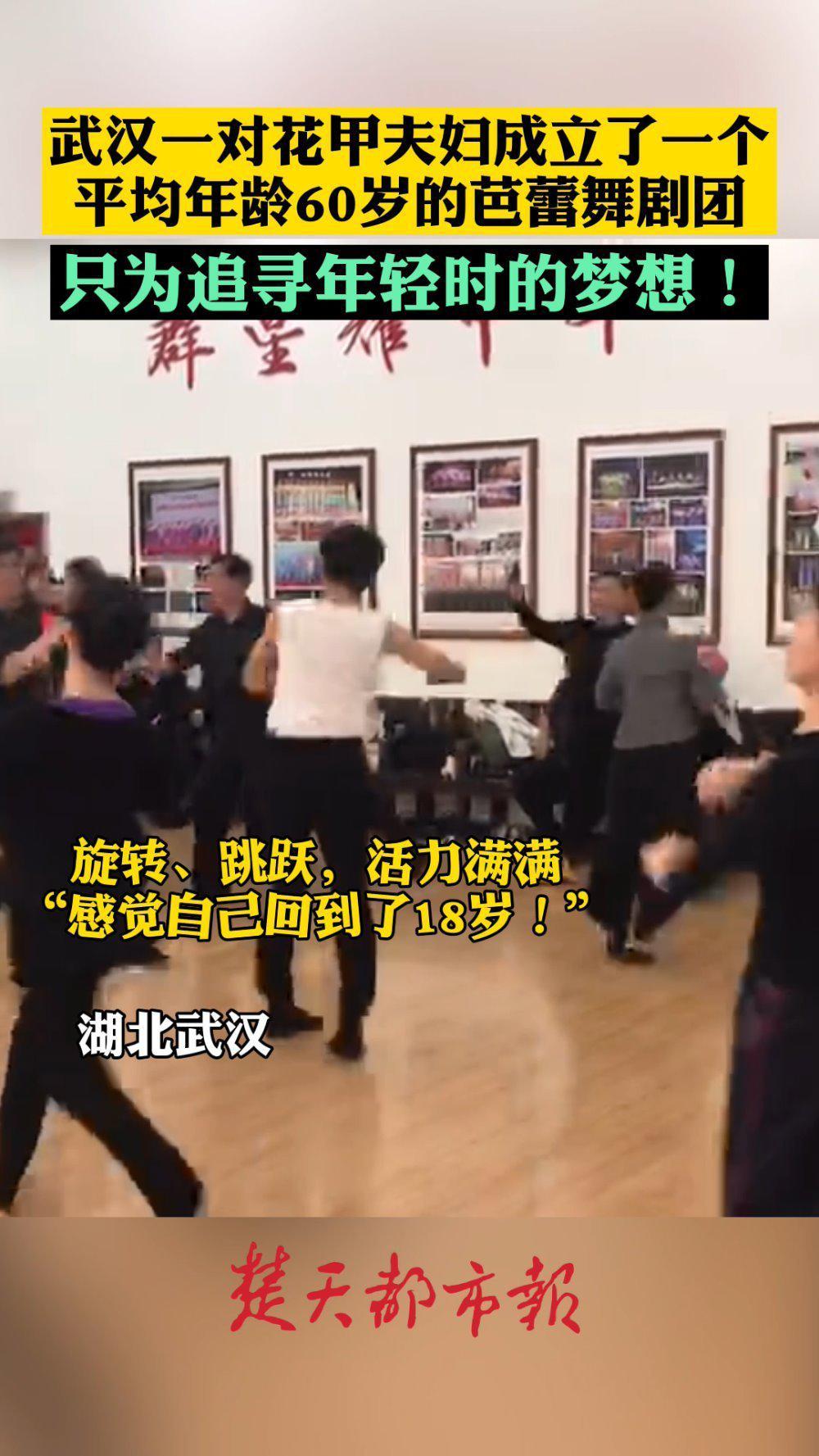 追梦芳华 武汉花甲夫妇成立红色芭蕾剧团