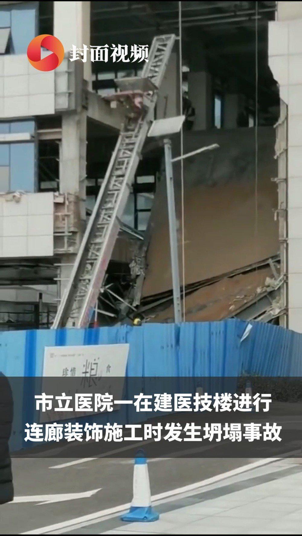 安徽一在建医院发生坍塌事故致3人轻伤