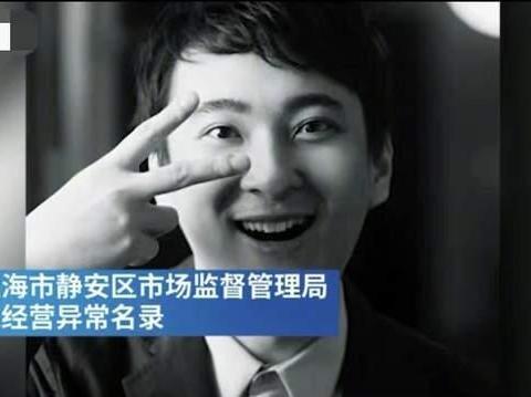 """摊上事了?王思聪旗下公司""""香蕉计划""""被列入经营异常名单"""