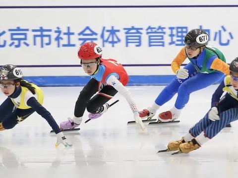 翩翩少年冰上飞驰 北京市青少年短道速滑混合接力赛举行