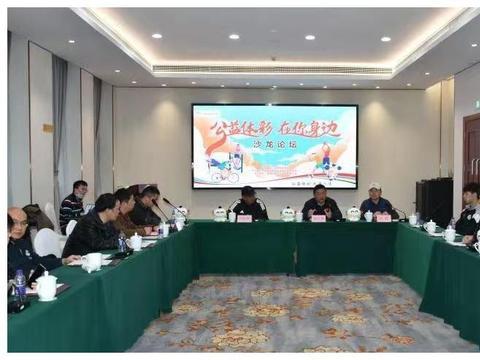 """中国体育彩票""""公益体彩 在你身边""""沙龙论坛在长沙召开"""