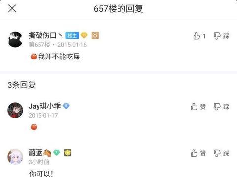 """Lwx直播回应""""贴吧算命"""":刘青松被挖的时候就想到会有这一天"""