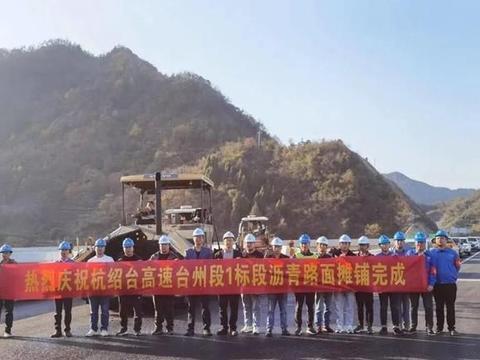 距年底通车又近一步!杭绍台台州段全线沥青摊铺完成