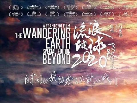 《流浪地球2》定档2023年贺岁档,刘培强没死?吴京大骂导演