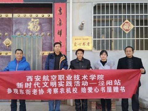 西安航空职业技术学院向泾阳县王桥镇东街村爱心书屋捐赠书籍