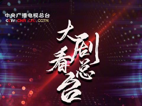 2021央视电视剧片单出炉!靳东、朱一龙、孙俪、闫妮都安排上了