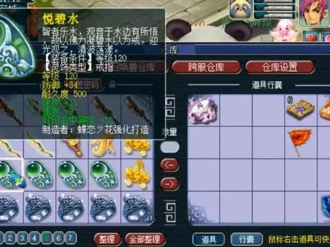 梦幻西游:老王遇重磅神豪,仓库171件元身值30万,马上称兄道弟