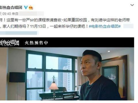 刘德华新片即将上映,预告让网友笑中带泪,李丽珍加盟受期待
