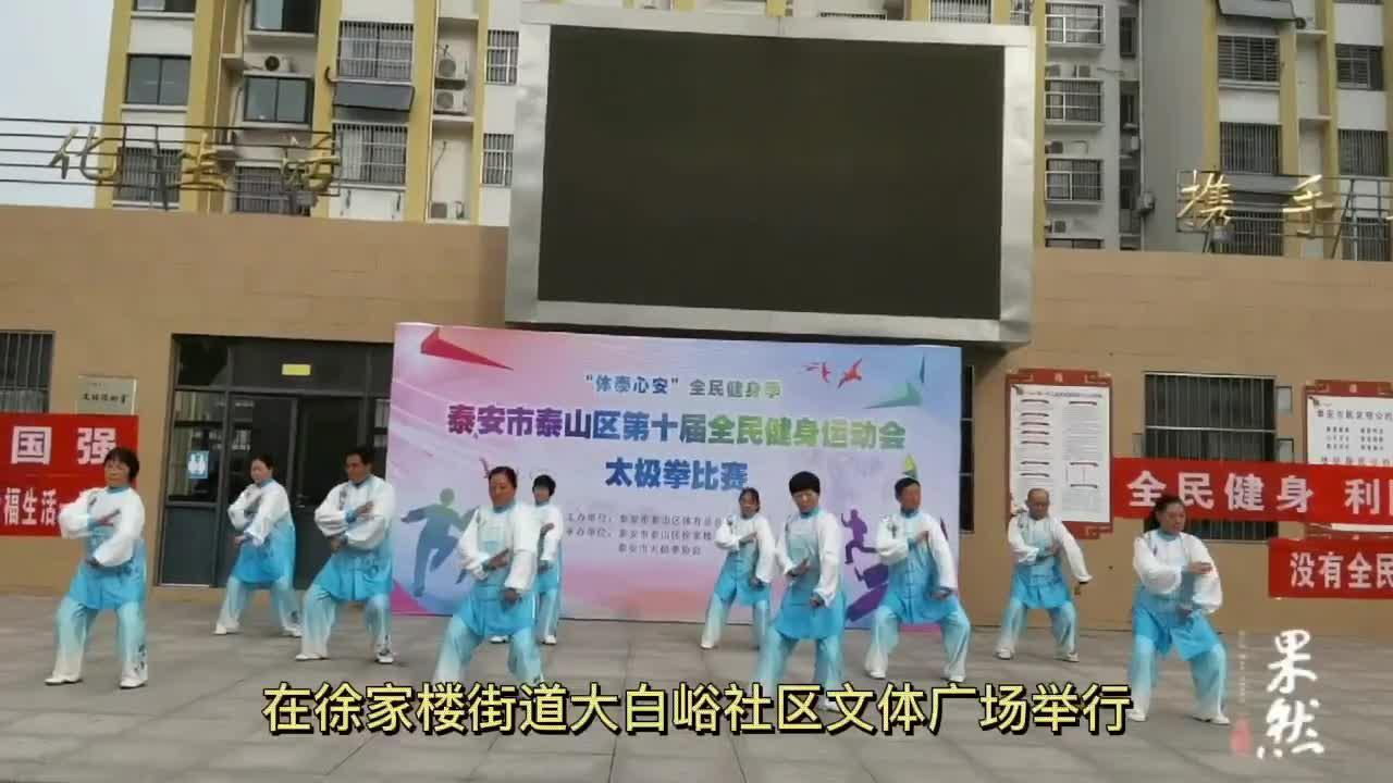 果然视频|泰山区第十届全民健身运动会太极拳比赛圆满结束