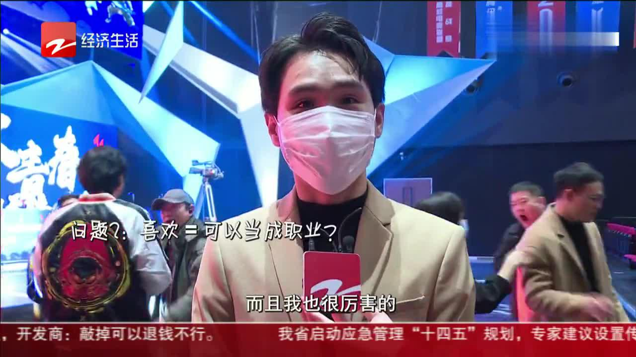 杭州下城区启动首届电竞数娱嘉年华  业内人士:打电竞比读书辛苦